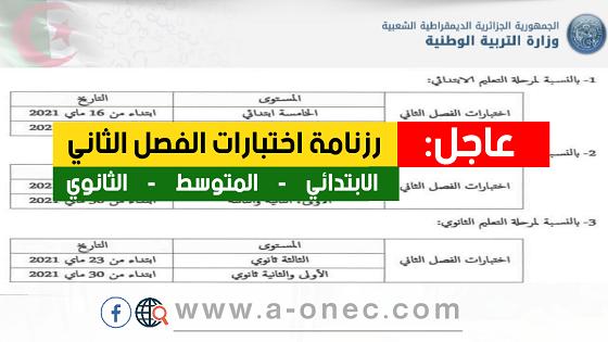 هذه الرزنامة الأولية للامتحانات الرسمية دورة 2021