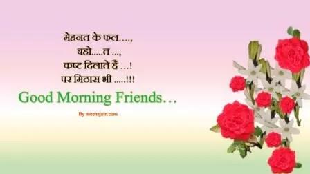 Good Morning Motivational Hindi Quotes Shayari-3