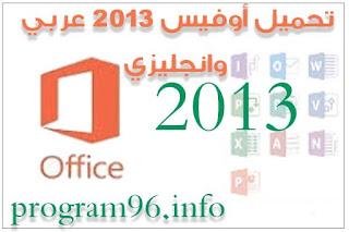 تحميل أوفيس 2013 عربي وانجليزي 32 بت و 64 بت Microsoft office