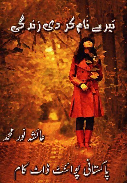 Tere Naam Kardi Zindagi Urdu Novel by Ayesha Noor Muhammad Download PDF