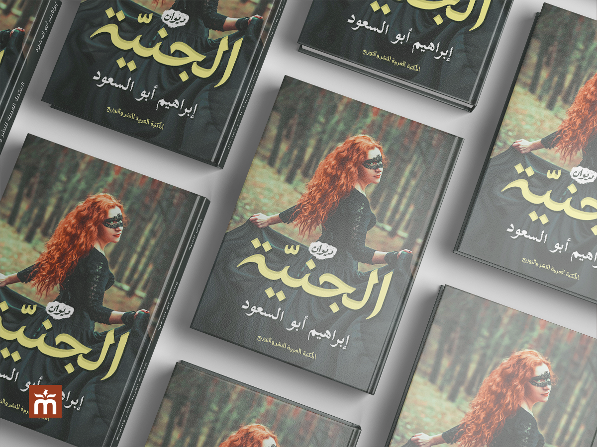 [أعمالنا] غلاف كتاب الجنية | The fairy Book Cover