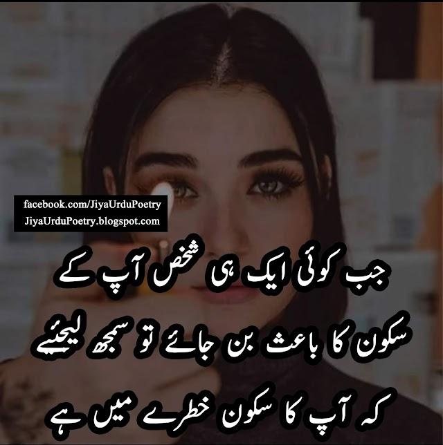Sufism Poetry in Urdu Sad Shayari
