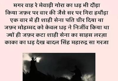 Poem about gora and badal