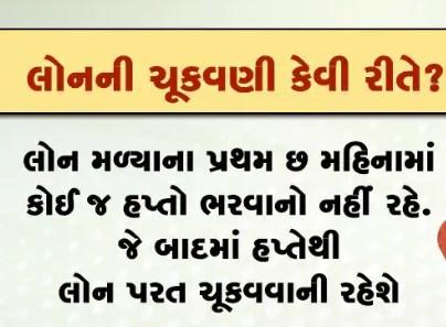 Atmanirbhar Gujarat Sahay Yojana