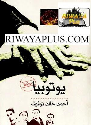 تحميل كتاب يوتوبيا تأليف أحمد خالد توفيق PDF