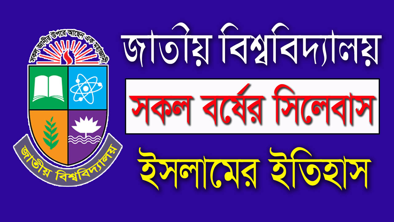Bachelor of Arts (Honours) Syllabus Islamic Studies