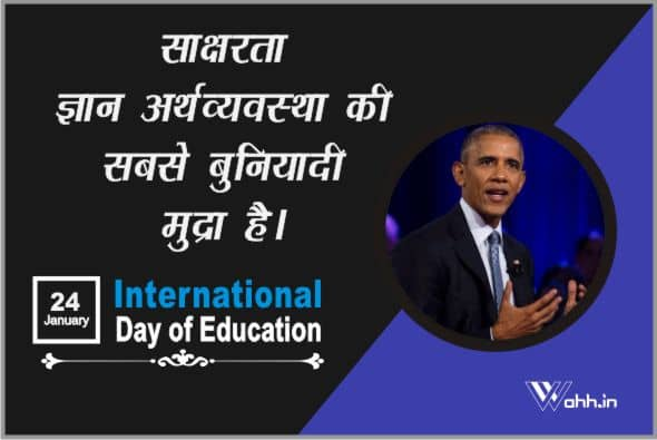 International Day of Education Thoughts Hindi
