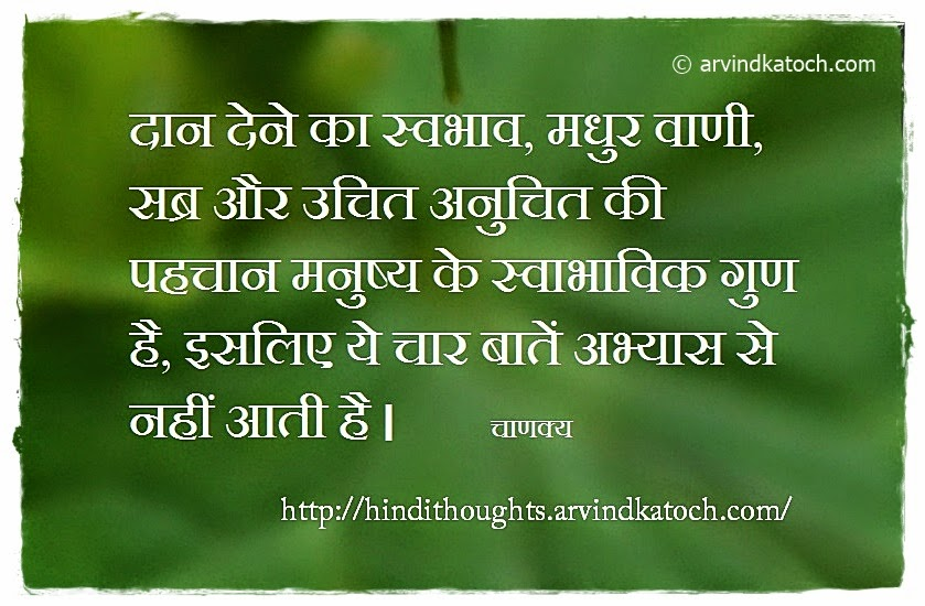 Four Natural Qualities Of A Man Hindi Quote By Chanakya