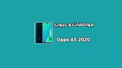 سعر و مواصفات Oppo A5 2020 - مميزات و عيوب هاتف اوبو اي 5 2020
