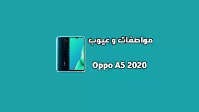 مواصفات اوبو اي 5 2020