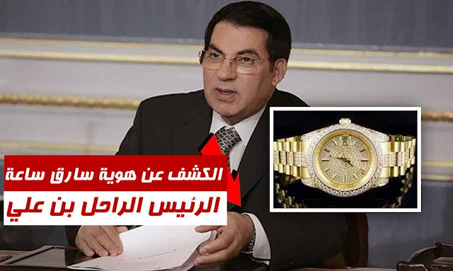الكشف عن هوية سارق ساعة الرئيس الراحل بن علي