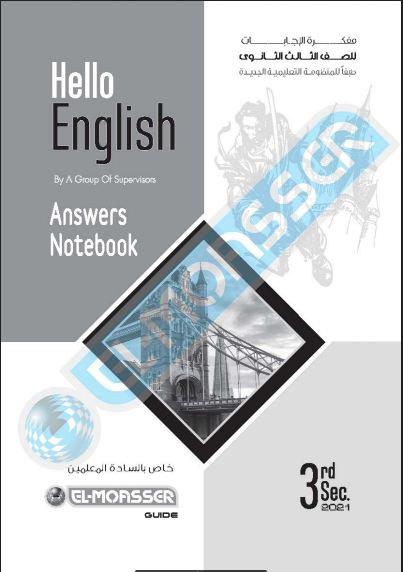 تحميل اجابات كتاب المعاصر انجليزى للصف الثالث الثانوى 2021 pdf