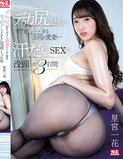 SSNI-784 My Boss's Beloved Wife Who Seduces Me Who Likes Big Ass ... 3 Days When I Was Absorbed In SEX By Sweating Ichika Hoshimiya