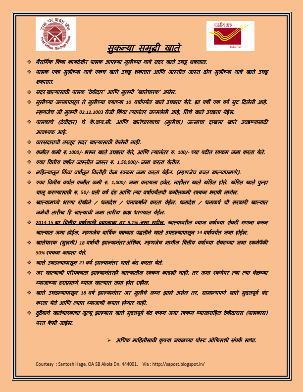 Sukanya Samriddhi Yojana In Hindi Form Pdf