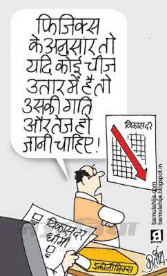 GDP Cartoon, economy, economic growth, finance, congress cartoon, upa government, indian political cartoon