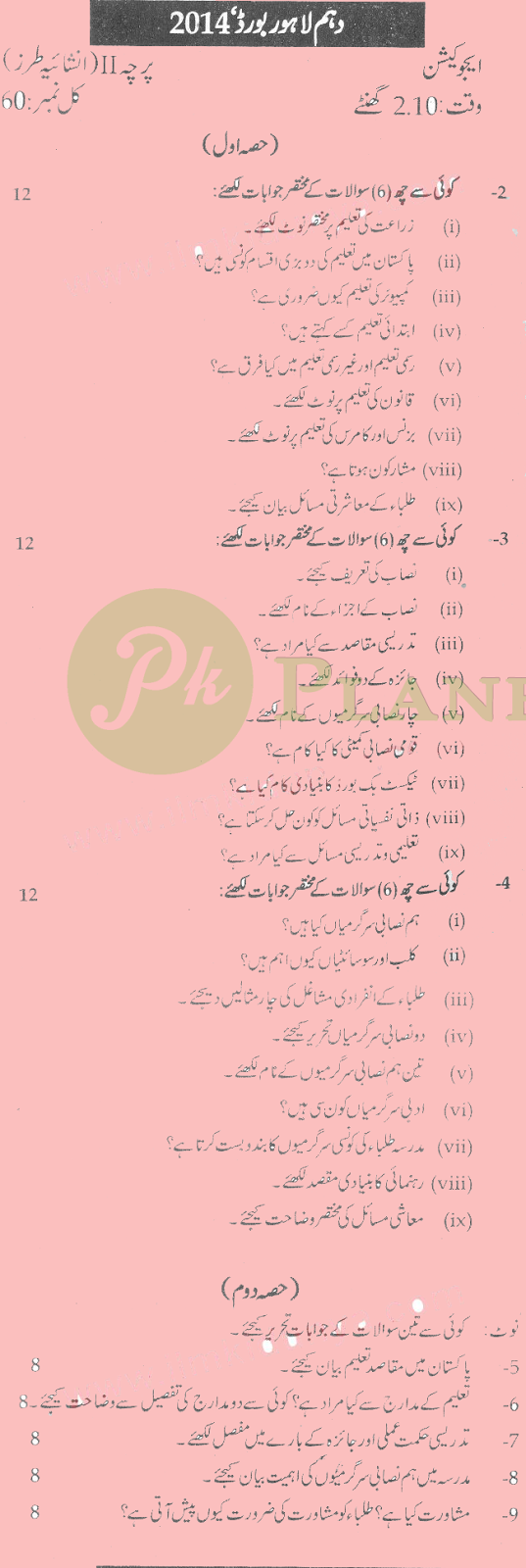 Past Papers of Education 10th Class Lahore Board 2014