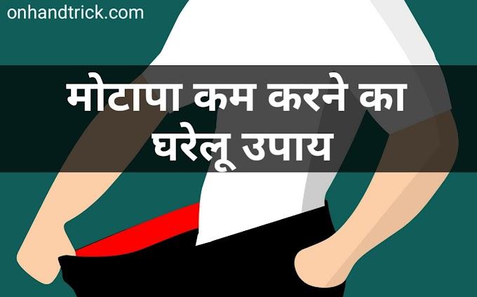 मोटापा कम करने के घरेलु उपाय -Motapa Kam Karne Ka Gharelu Upay
