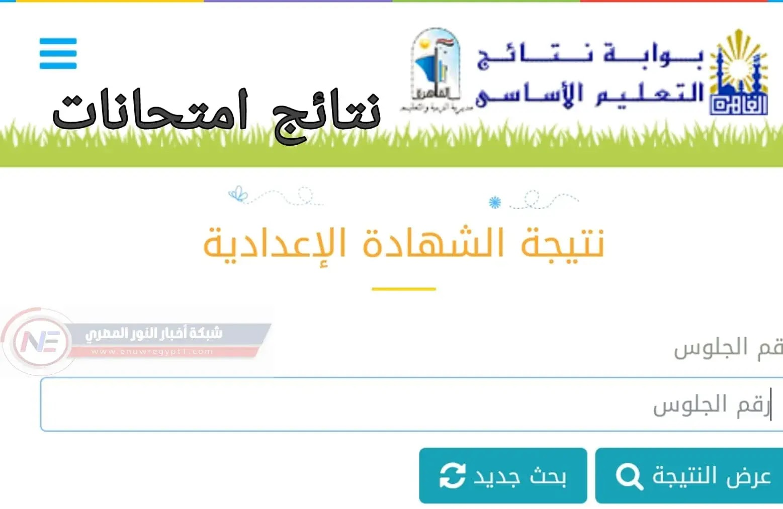 نتيجة الصف الاول الإعدادي الترم الاول 2021 بالاسم ورقم الجلوس  رابط نتائج الصف الاول الإعدادي جميع محافظات مصر 2021