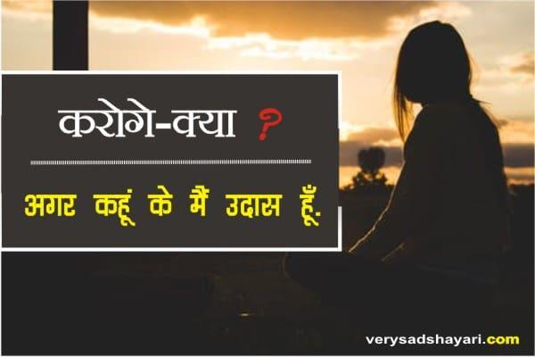 अगर कहूं के मैं उदास हूँ - Sad Shayari