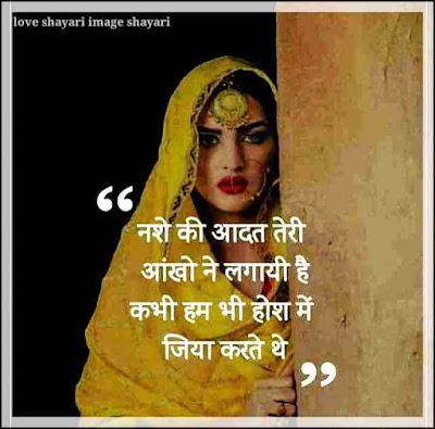 Heart touching pyar bhari shayari photo gallery.