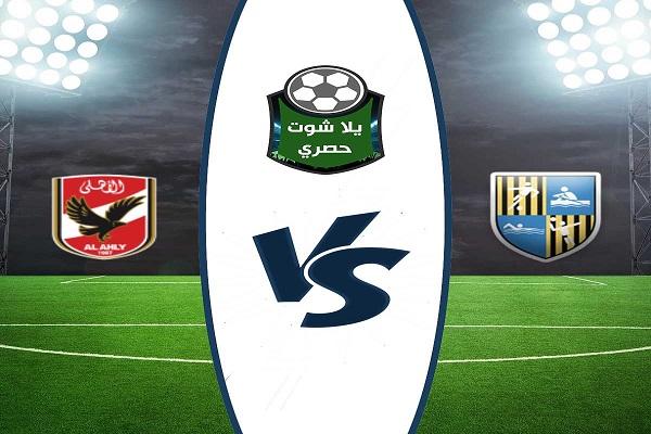نتيجة مباراة الأهلي والمقاولون العرب اليوم الأربعاء 24/7/2019 فوز الاهلي رسميا بالدوري المصري