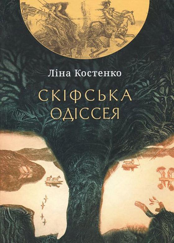 Поема-балада Ліни Костенко «Скіфська Одіссея»