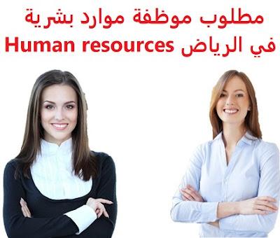 وظائف السعودية مطلوب موظفة موارد بشرية في الرياض Human resources