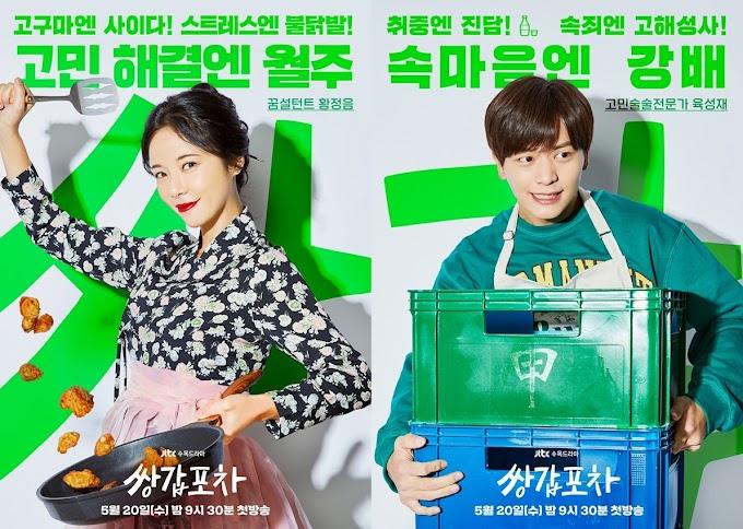 SINOPSIS Mystic Pop-up Bar Episode 1-12 Episode Terakhir (Drama Korea JTBC 2020)