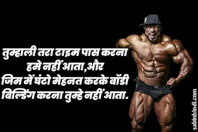 bodybuilding gym quotes in hindi