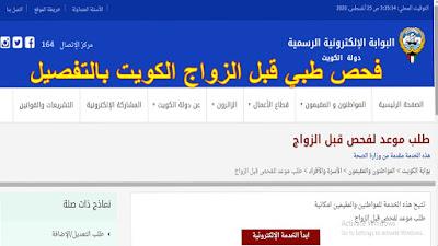 حجز موعد فحص طبي قبل الزواج الكويت