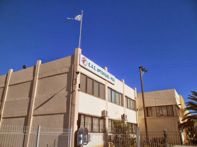 Καταγγελία του Συνδικάτου Τροφίμων Αργολίδας για απόλυση εργαζομένης στην ΕΑΣ-ΡΕΑ