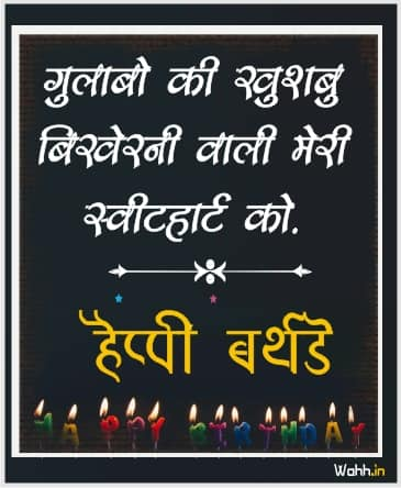 special Birthday Wishes for Girlfriend in Hindi