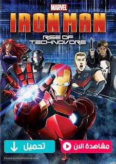 مشاعدة وتحميل فيلم ايرون مان Iron Man: Rise of Technovore 2013 مترجم عربي