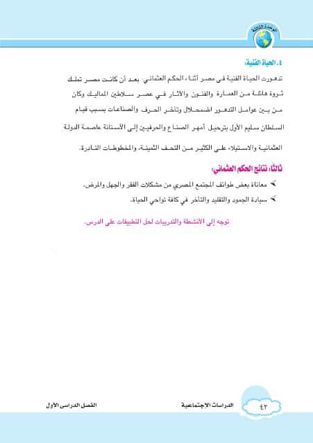 """وزير التعليم: فترة الحكم العثماني لمصر لن تكن """"فتحا"""" والمناهج لم تتناولها بفخر 4"""
