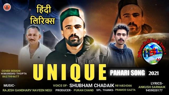Bhai Ri Saliye Tu Lyrics - Shubham Chadaik ~ Himachali song 2021