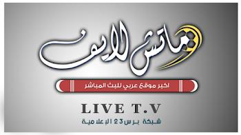 بث مباشر ماتش لايف - match-live