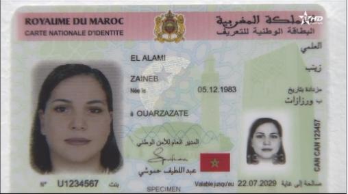 بطاقة هوية مغربية فارغة