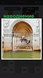 655 слов в городе произошло наводнение и вода на улицах 3 уровень