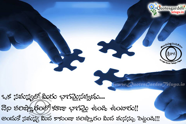 Telugu inspirational Quotations