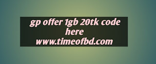gp offer 1gb 20tk, gp offer 1gb 20tk code, gp offer 1gb 20tk 2020