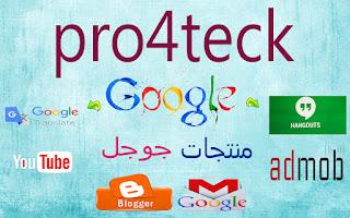 افضل المواقع و المنتجات المملوكة لموقع جوجل Google