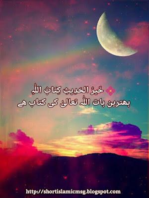 hadees urdu  (2)