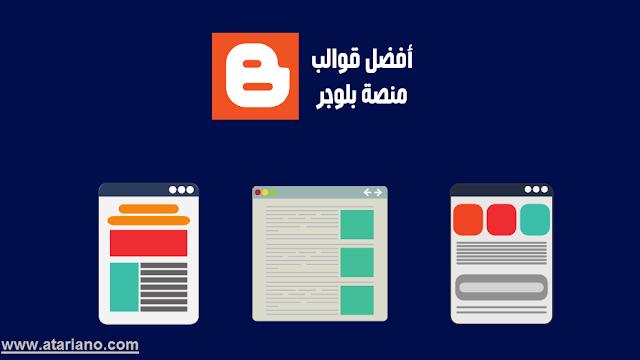 أسرع قوالب بلوجر عربية و معربة جاهزة مجانا 2020