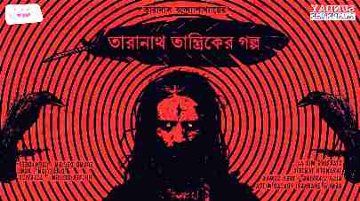 Betaal by Taradas Bandopadhyay  - Sunday Suspense MP3 Download