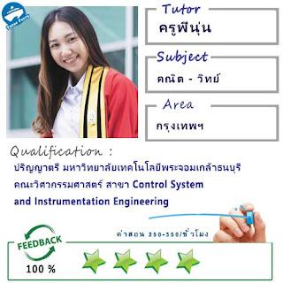 ครูพี่นุ่น (ID : 13482) สอนวิชาคณิตศาสตร์ ที่กรุงเทพมหานคร