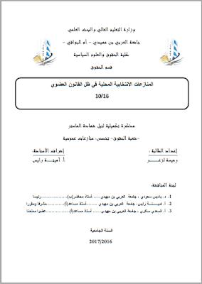 مذكرة ماستر: المنازعات الانتخابية المحلية في ظل القانون العضوي 16/ 10 PDF