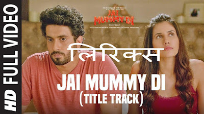 Jai mummy di lyrics hindi