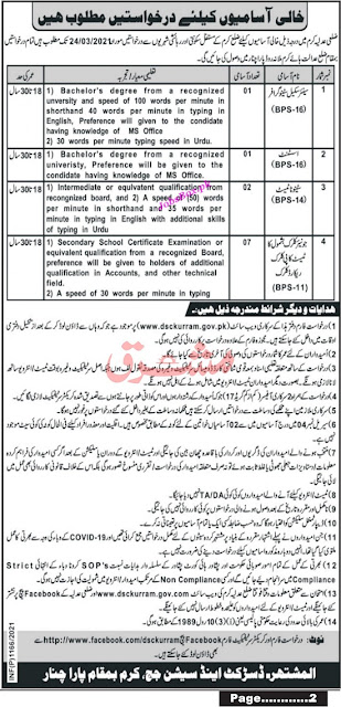 district-and-session-court-kurram-jobs-2021-advertisement