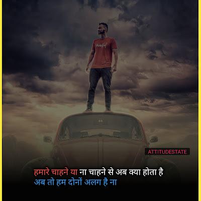 alone boy status in hindi