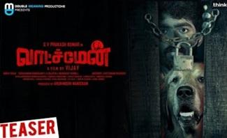 Watchman Official Teaser | G.V. Prakash Kumar | Suman | Vijay | Nirav Shah